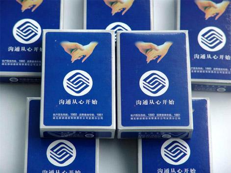 中国移动广告扑克