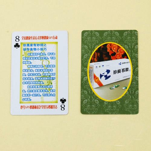 珍奥核酸广告扑克
