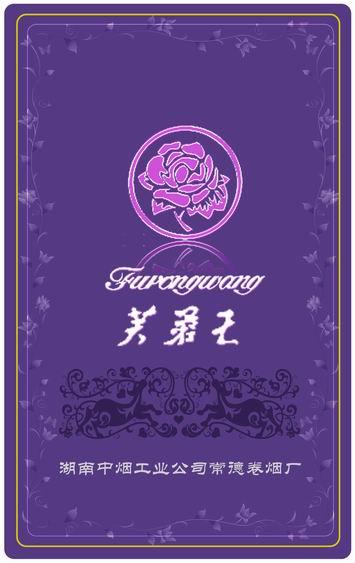 芙蓉王香烟广告扑克