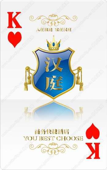 汉庭酒店广告扑克