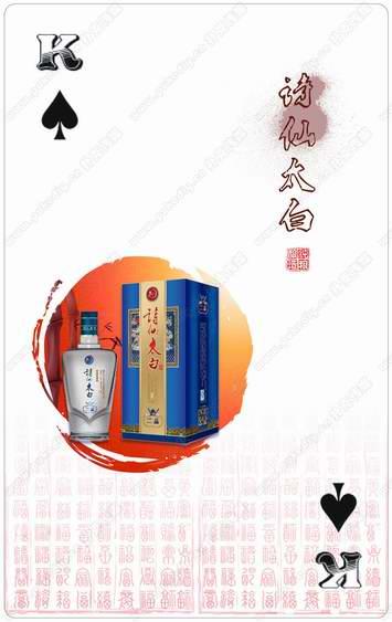 诗仙太白广告扑克