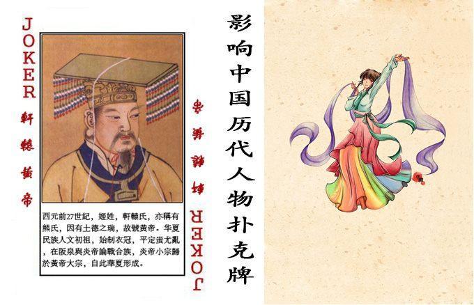 中国历史人物收藏扑克牌