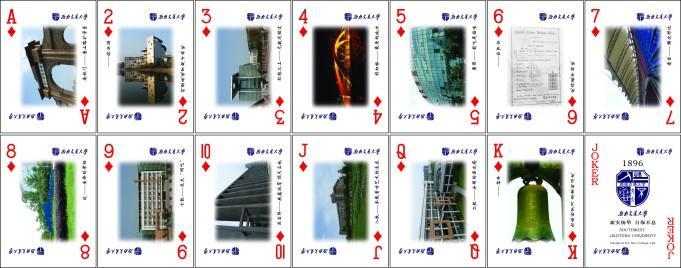 风靡的校园风景扑克牌制作过程