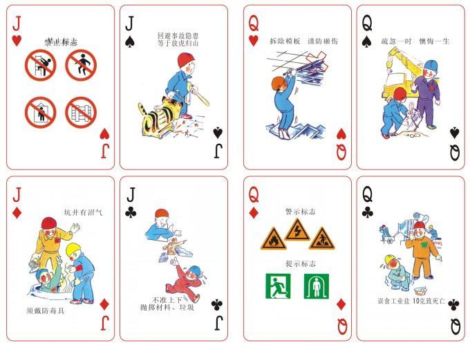 安全施工广告扑克牌安全生产漫画知识宣传扑克牌厂家定做正品促销