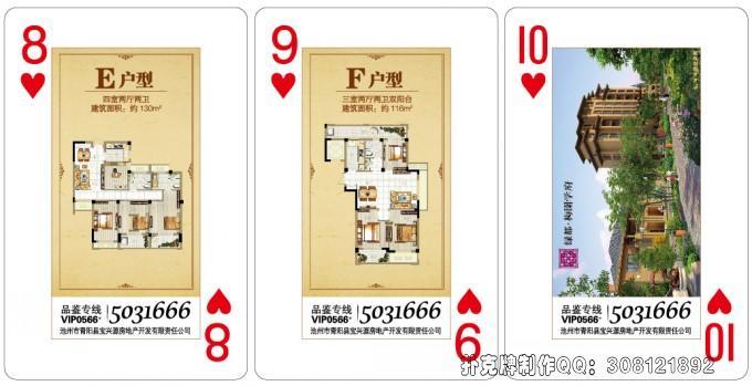 房地产业类广告扑克牌