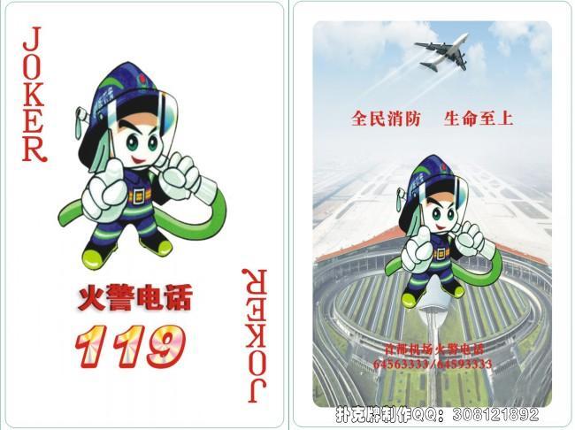 供应北京消防安全广告扑克牌 施工安全广告扑克 广告扑克牌厂家定做